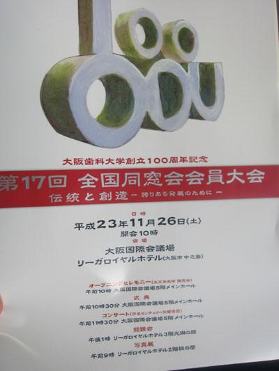 20111127_2215620