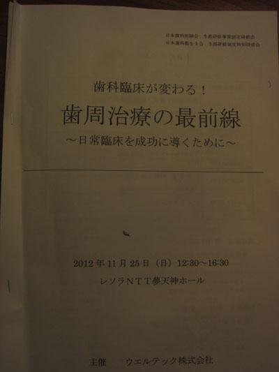 20121125_2593541
