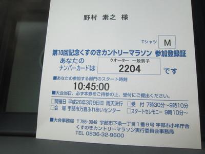 20140309142649